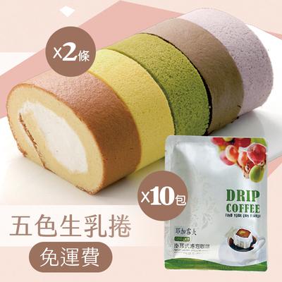 【預購】五色生乳捲搭配咖啡包-2條蛋糕+咖啡包10包