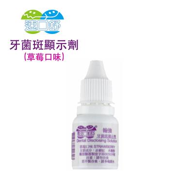 速口舒-翰強牙菌斑顯示劑(10cc)
