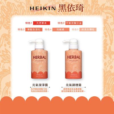 組合 元氣潔淨露(洗髮)+元氣調理霜(護髮)