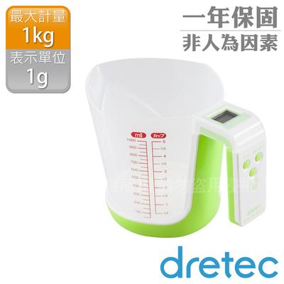 【dretec】FARINE 多功能電子料理秤杯1kg(綠/紅/白)