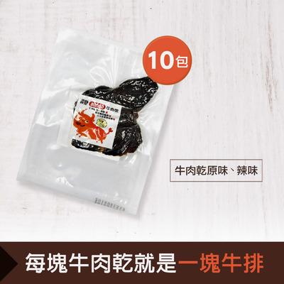 牛肉乾10包(原味/辣味)