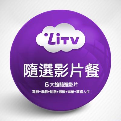 LiTV X 名人粉絲獨家一年期方案- 隨選影片餐