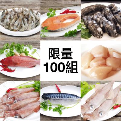 【嚴選海鮮】頂級海鮮組合(全套8款)