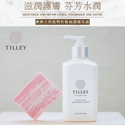 【澳洲原產|天然精油】Tilley香氛精油護膚乳液