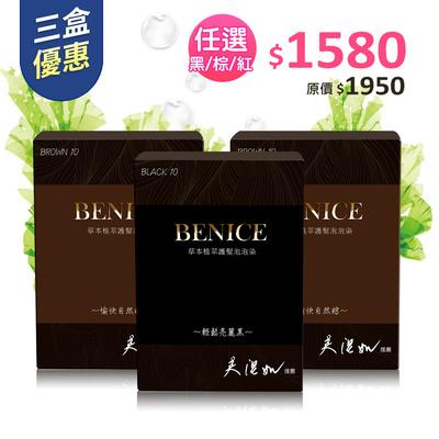 Benice 草本植萃護髮泡泡染(任選3盒優惠組)