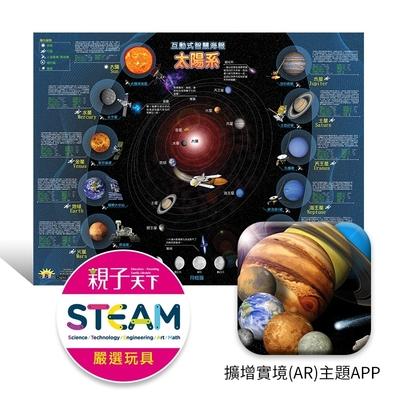 博寶樂AR 太陽系互動智慧海報(附免費中英雙語APP +全彩海報80cm*60cm)