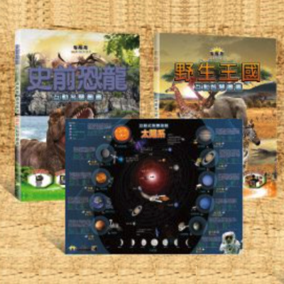 【優物】博寶樂AR互動智慧圖書任選兩入-免運 (恐龍/野生動物/太陽系)