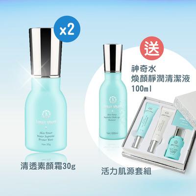 【黛仟嬌】素顏霜2瓶送禮盒+神奇水