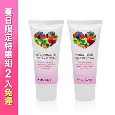 【限定2入特惠】PURE HEART 潔淨滑嫩美膚乳組合( 一瓶:50g)
