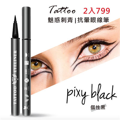 魅惑刺青・抗暈眼線液筆-個性黑