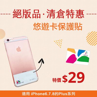 【清倉特惠價】萬用悠遊卡保護貼(iPhone6.7.8的Plus系列)