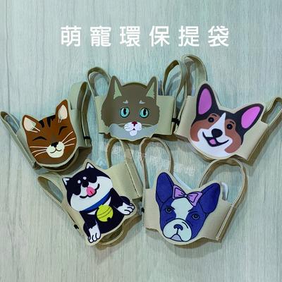 萌寵環保提袋