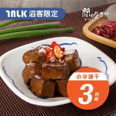 【闊嘴食坊】小辛爆干3包組(405g/包)