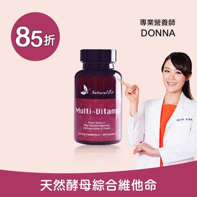 天然酵母綜合維他命 (一瓶60顆) ↓ 下殺7~85折