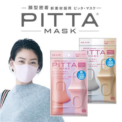 日本PITTA MASK 高密合可水洗口罩 (3片/包) 5包進階組