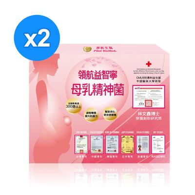 2盒 領航益智寧-母乳精神菌