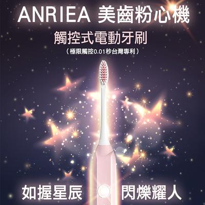 ANRIEA艾黎亞 粉心機20段音波電動牙刷組