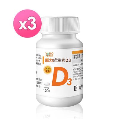 3瓶| 陽光維生素 原力維生素D3