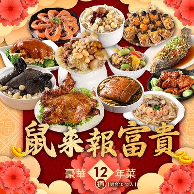 12道年菜|鼠來報富貴十菜二湯(適合10-12人)