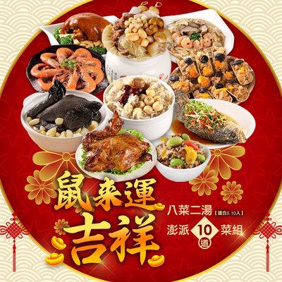 10道年菜|鼠來運吉祥八菜二湯(適合8-10人)