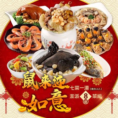 8道年菜|鼠來迎如意七菜一湯(適合6-8人)