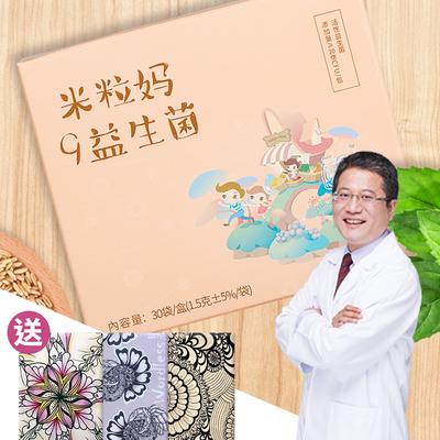 好康贈圍巾|米粒媽&黃鼎殷醫師_益生菌(30包/盒)