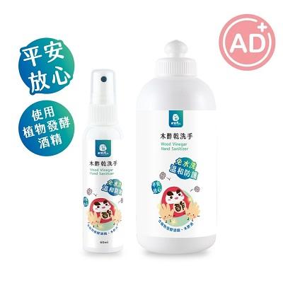 團購|防疫專用【木酢達人】酒精乾洗手500ml+60ml組合