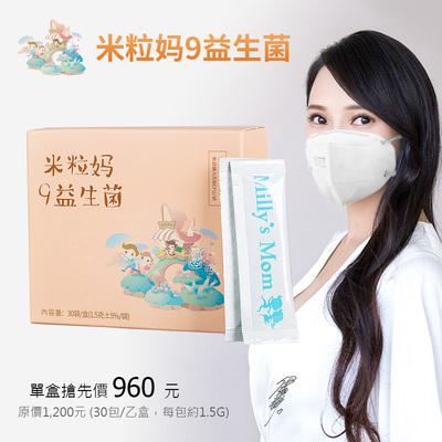 【伊能靜測試-防疫】米粒媽9益生菌