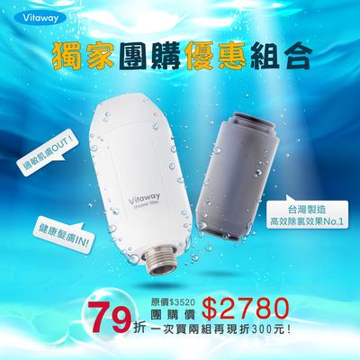 【現折$300】|森林SPA活水沐浴過濾器2組+2個濾心