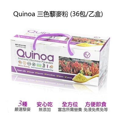 Quinoa三色藜麥粉 (36包/乙盒)