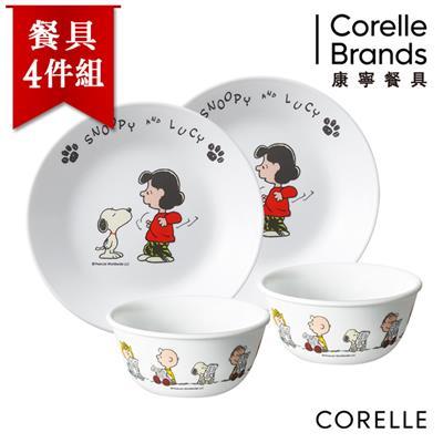 【美國康寧 CORELLE】史努比雙人餐具4件組 SNOOPY復刻系列