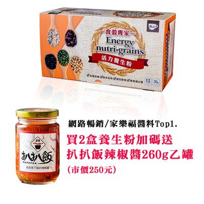 2入|活力養生粉20包/盒加碼送扒扒飯雙椒醬乙罐