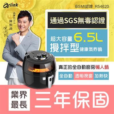 【Arlink】EC-990攪拌氣炸神鍋+贈6.5吋烘烤鍋+噴油瓶+料理夾刷組