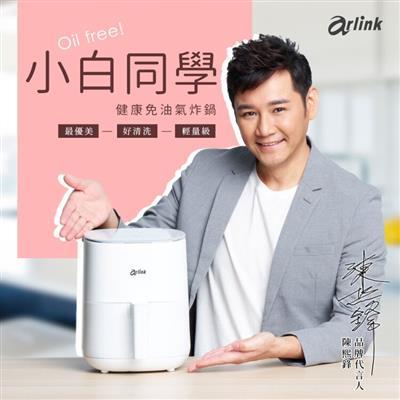 【Arlink】EB2505小白同學+贈原廠4吋烘烤鍋