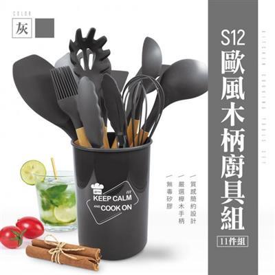 歐風木柄廚具組-S12(灰)
