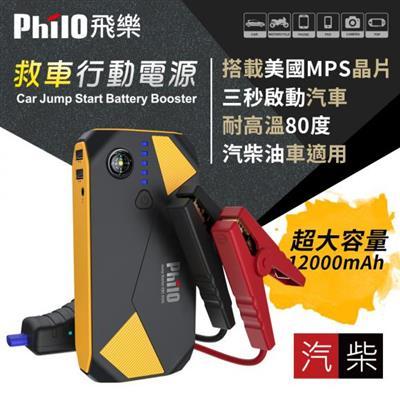 Philo 12000mAh 汽/柴油救車電源 EBC-9105