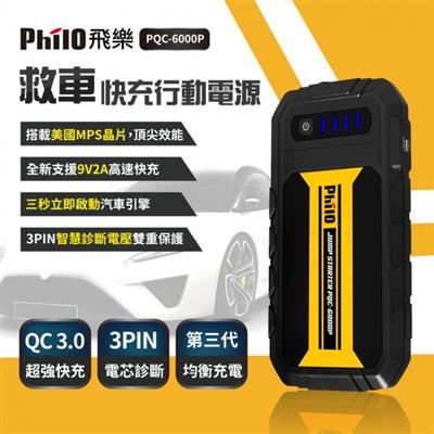 Philo 6000mAh 全新3Pin智慧汽油救車電源 PQC-6000