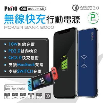 Philo Q8無線快充+PD2.0/QC3.0行動電源