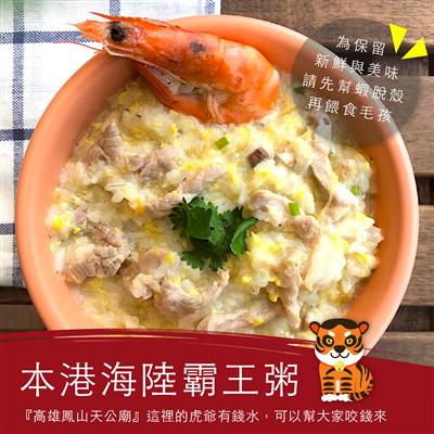 【寵膳媽媽鮮廚-廟口小吃系列】本港海陸霸王粥