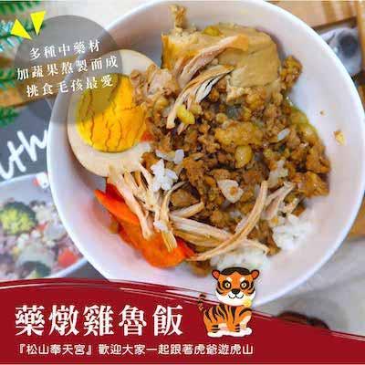 【寵膳媽媽鮮廚-廟口小吃系列】藥燉雞魯飯