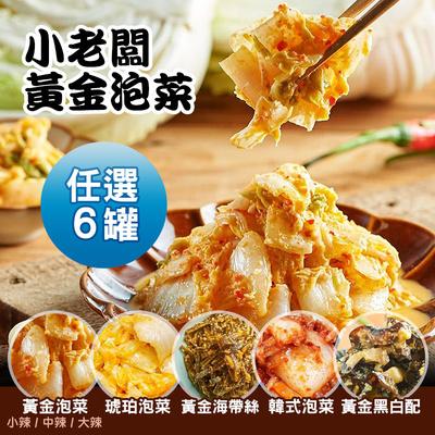 小老闆黃金泡菜500g(自由任選6罐組)