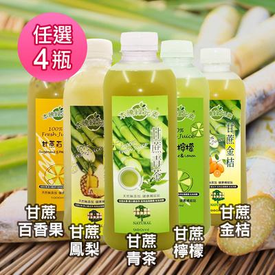 100%鮮榨原汁無添加- 甘蔗特調 980ml(自由任選4瓶入)