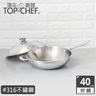 【頂尖廚師】頂級白晶316不鏽鋼深型炒鍋40公分 (單柄/附鍋蓋)|贈316不鏽鋼鍋鏟