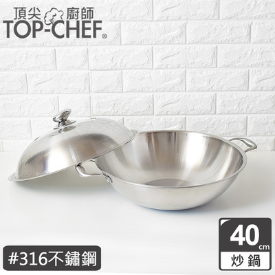 【頂尖廚師】頂級白晶316不鏽鋼深型炒鍋40公分 (雙耳/無鉚釘款)|贈316不鏽鋼鍋鏟