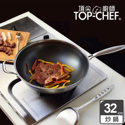 【頂尖廚師】316不鏽鋼曜晶耐磨蜂巢炒鍋32公分(簡約版 / 附鍋蓋)|贈316不鏽鋼鍋鏟