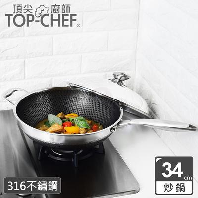 【頂尖廚師】316不鏽鋼曜晶耐磨蜂巢炒鍋34公分(附鍋蓋)|贈316不鏽鋼鍋鏟
