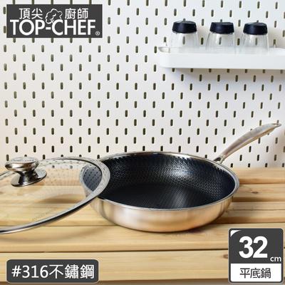 【頂尖廚師】316不鏽鋼曜晶耐磨蜂巢平底鍋32公分(簡約版/附鍋蓋)|贈316不鏽鋼鍋鏟