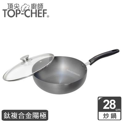 【頂尖廚師】鈦廚頂級陽極深型炒鍋28公分(附鍋蓋)|贈316不鏽鋼鍋鏟
