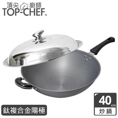 【頂尖廚師】鈦廚頂級陽極深型炒鍋40公分(附鍋蓋)|贈316不鏽鋼鍋鏟