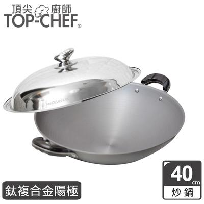 【頂尖廚師】鈦廚頂級陽極深型雙耳炒鍋40公分(附鍋蓋)|贈316不鏽鋼鍋鏟